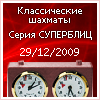Tournament Working days Classic chess online Series Super blitz 29.12.2009